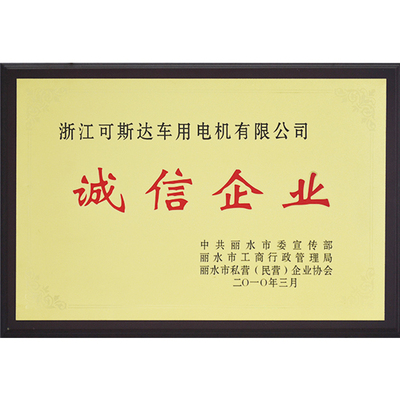 Lishui City Credit Enterprise